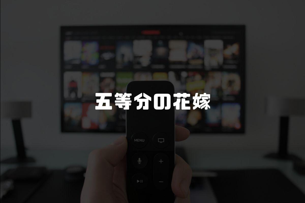 アニメ 五等分の花嫁 続編