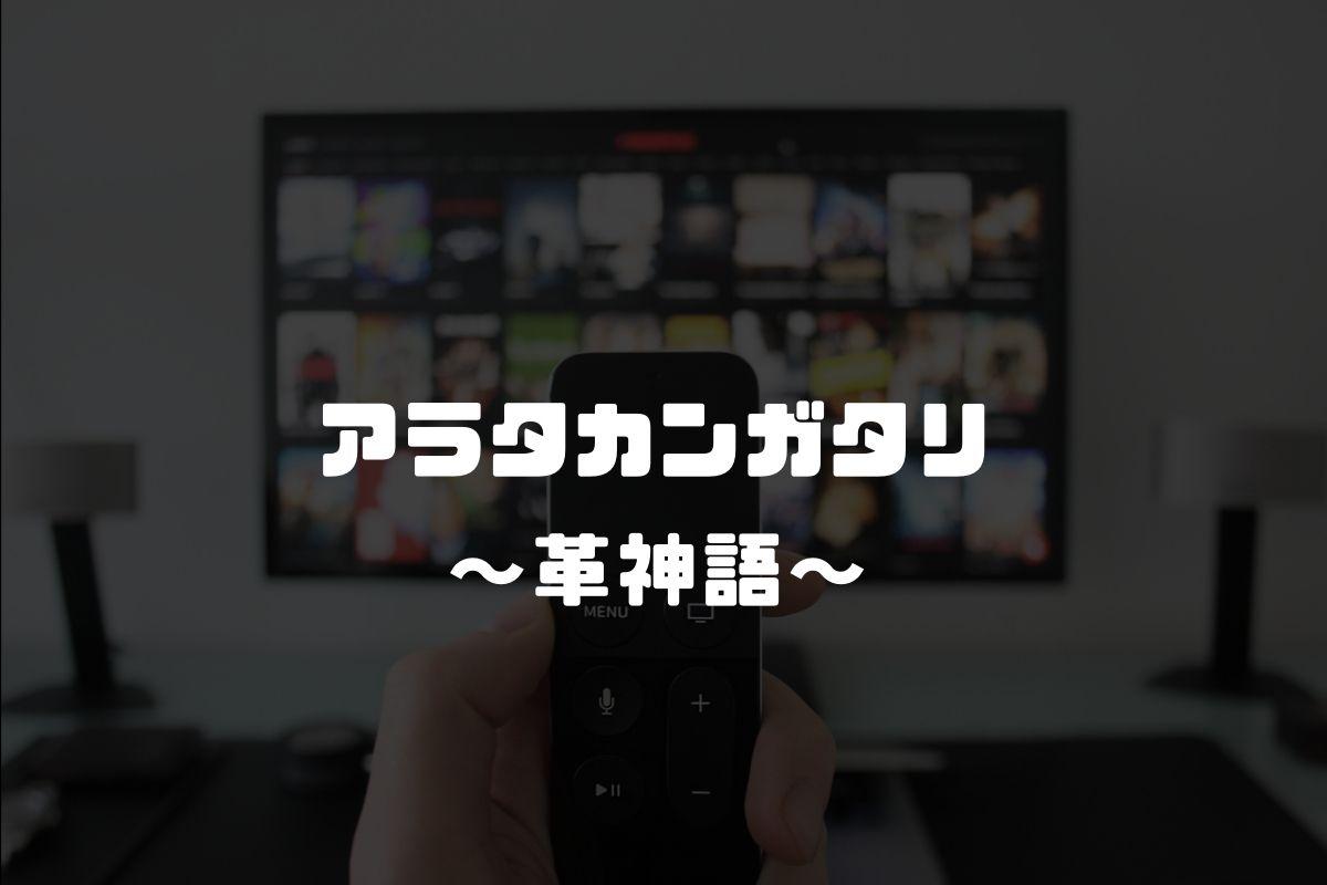 アニメ アラタカンガタリ~革神語~ 続編
