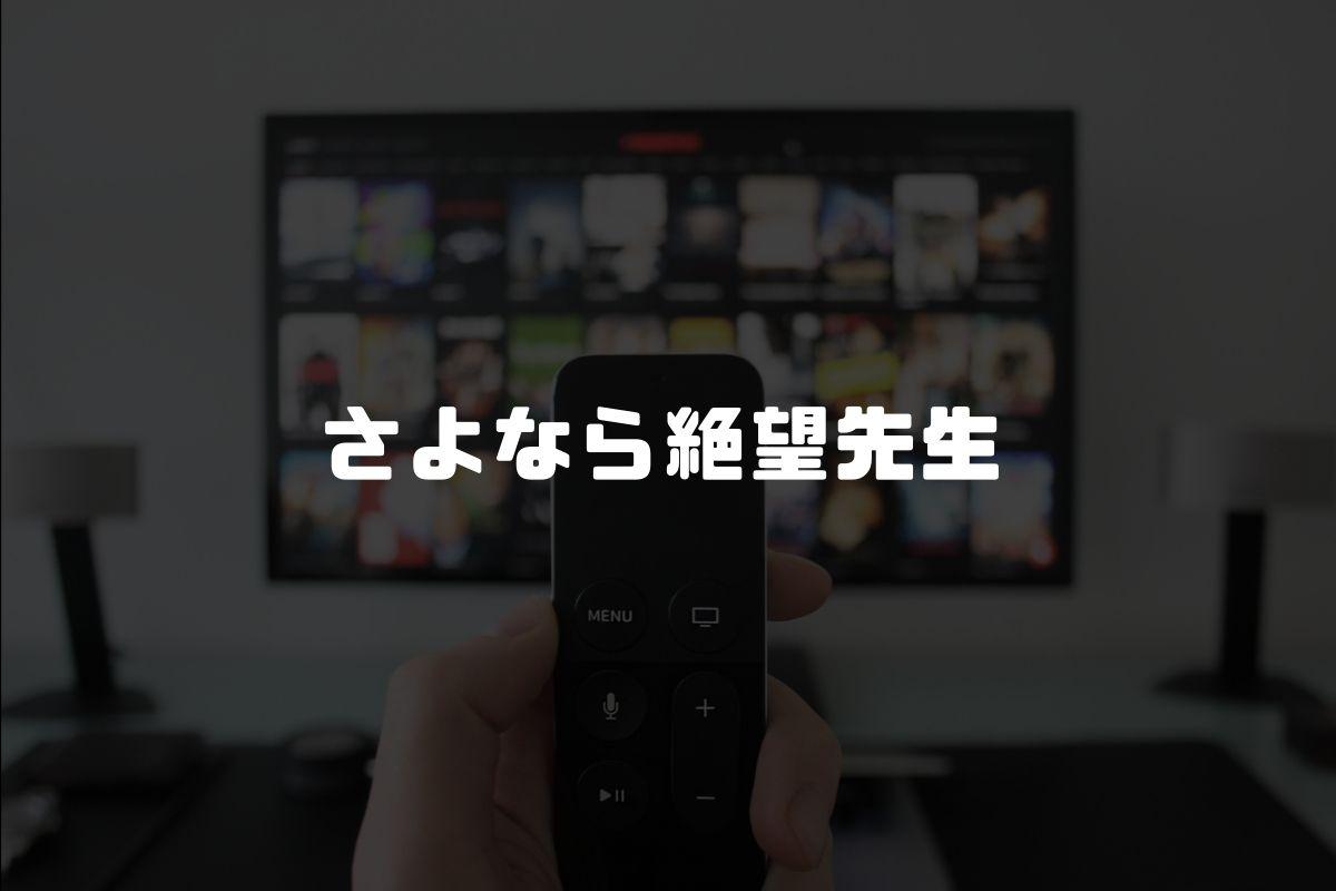 アニメ さよなら絶望先生 続編