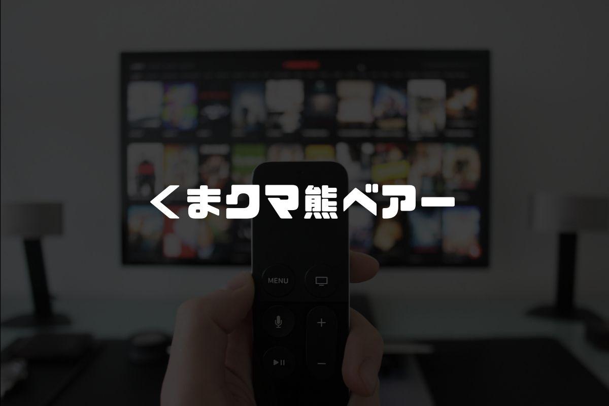 アニメ くま クマ 熊 ベアー 続編