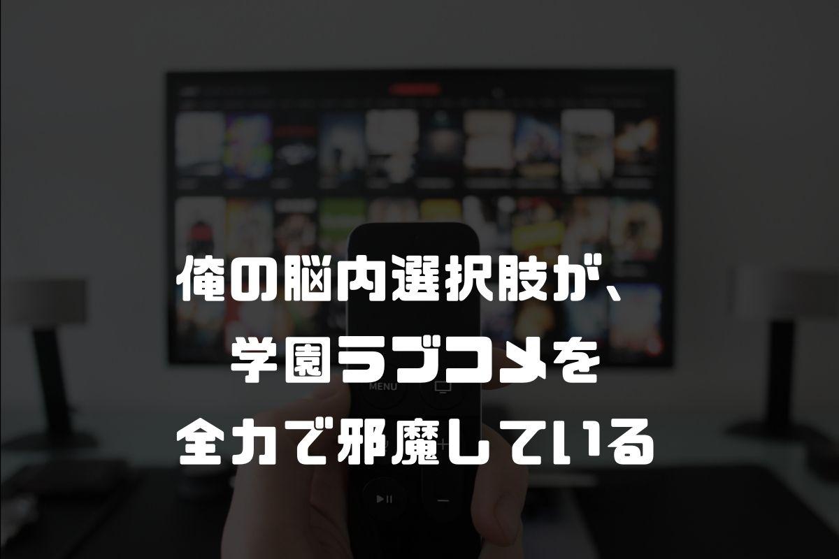 アニメ のうコメ 続編