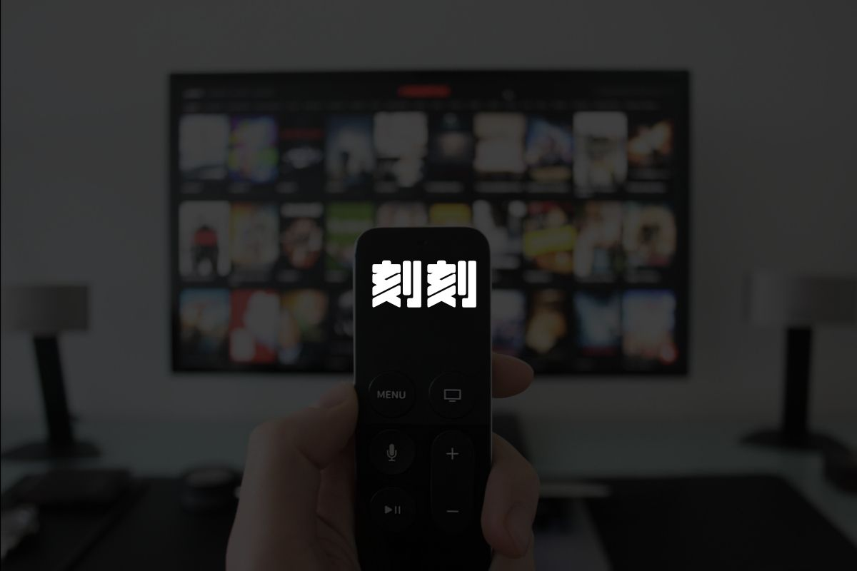 アニメ 刻刻 続編
