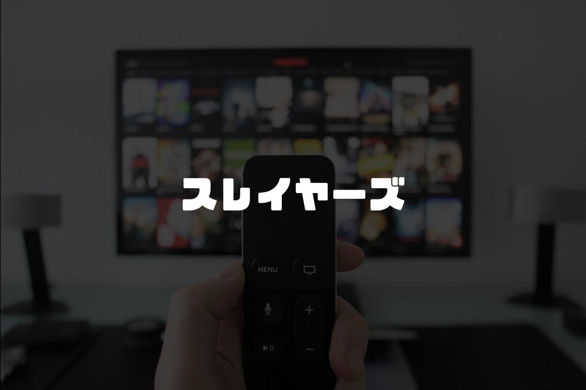 アニメ スレイヤーズ 続編