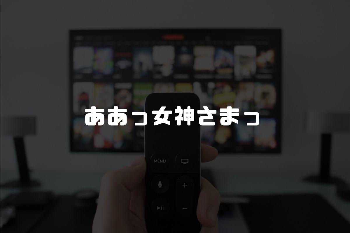 アニメ ああっ女神さまっ 続編