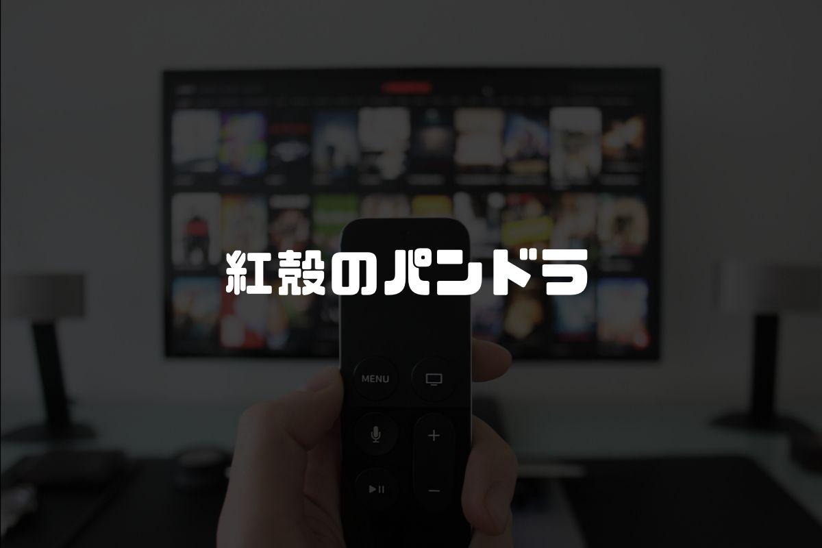 アニメ 紅殻のパンドラ 続編