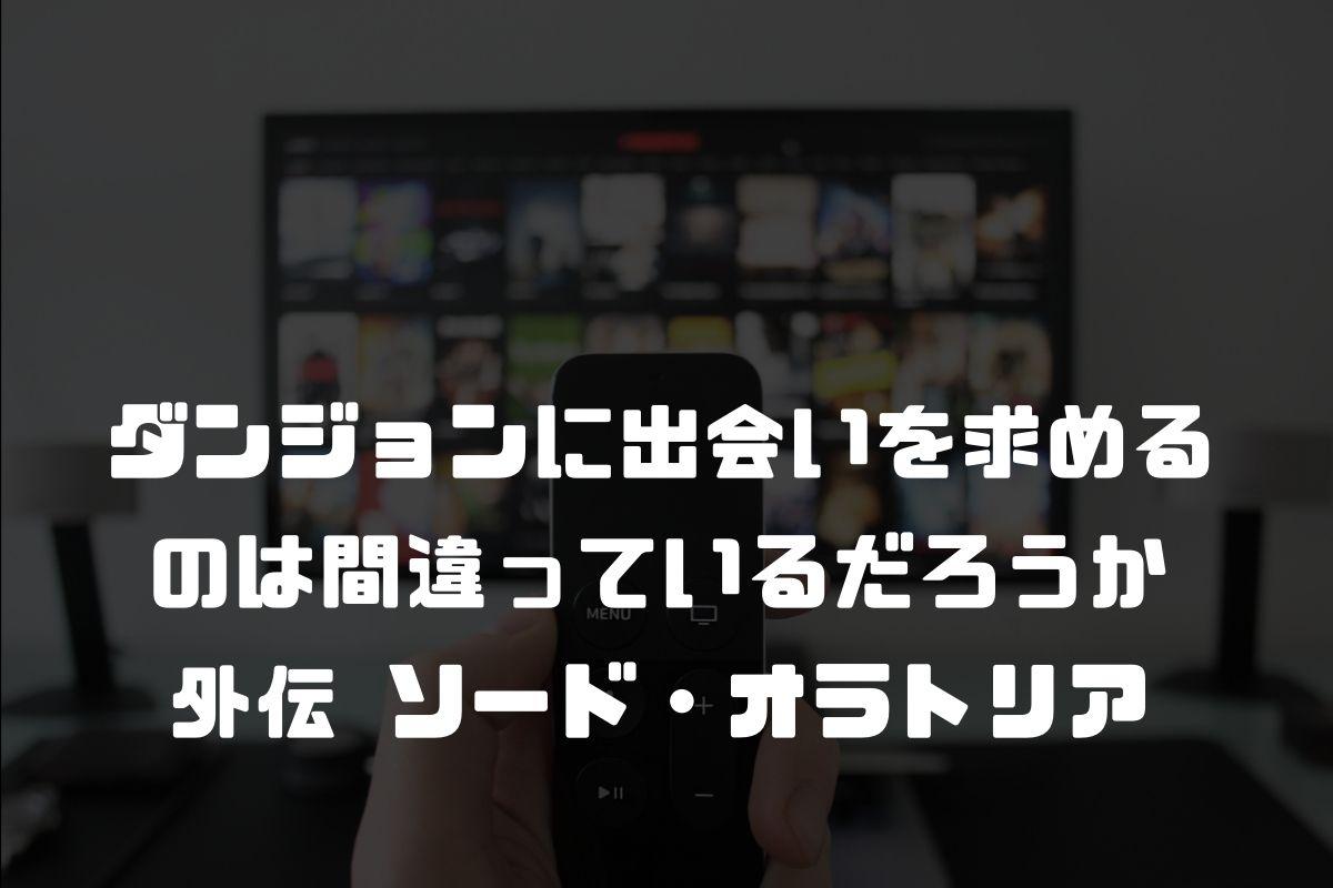 アニメ ソード・オラトリア 続編