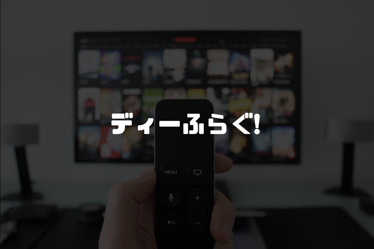 アニメ ディーふらぐ! 続編