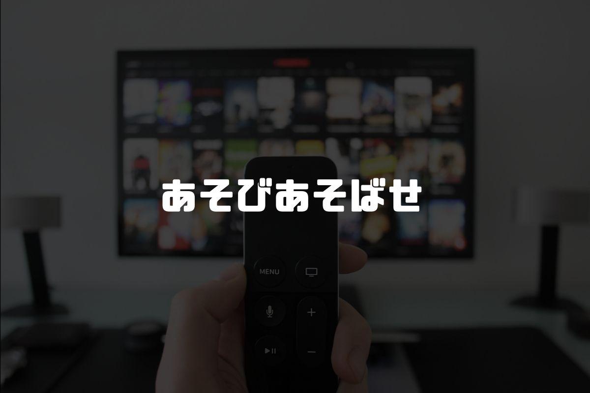 アニメ あそびあそばせ 続編