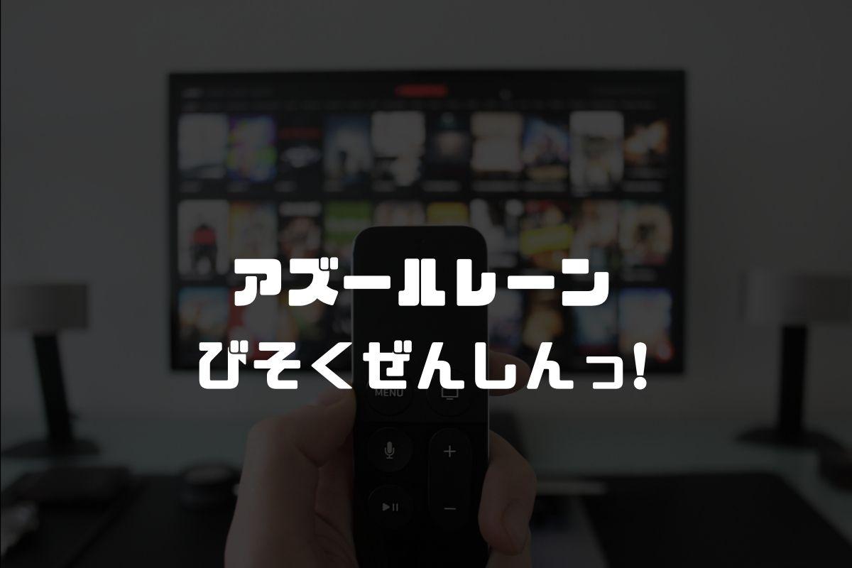 アニメ アズールレーン びそくぜんしんっ! 続編