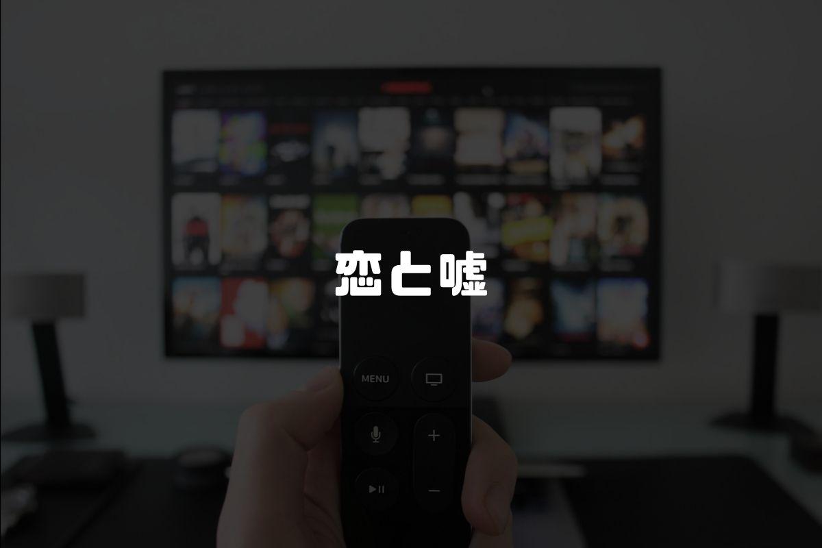 アニメ 恋嘘 続編