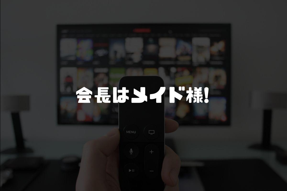アニメ 会長はメイド様! 続編