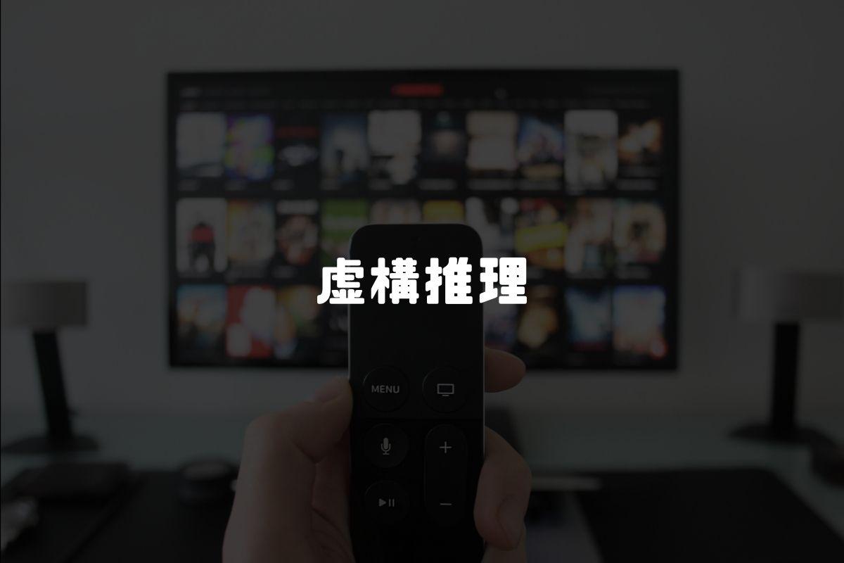 アニメ 虚構推理 続編