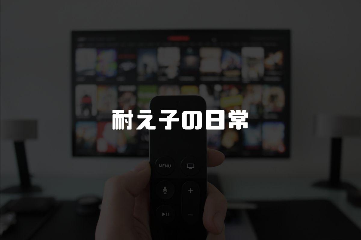 アニメ 耐え子の日常 続編