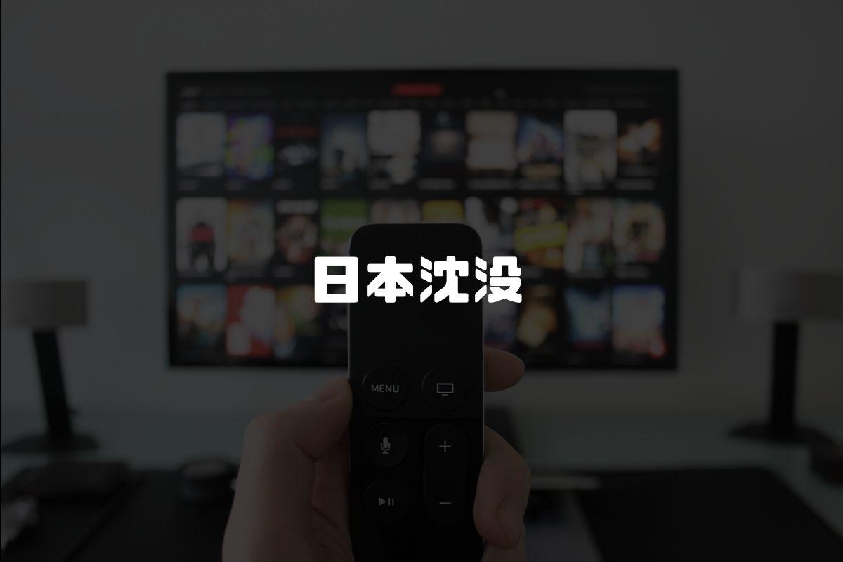 アニメ 日本沈没 続編