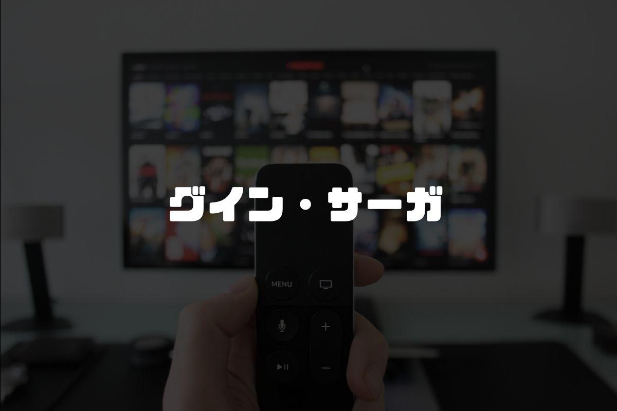アニメ グイン・サーガ 続編