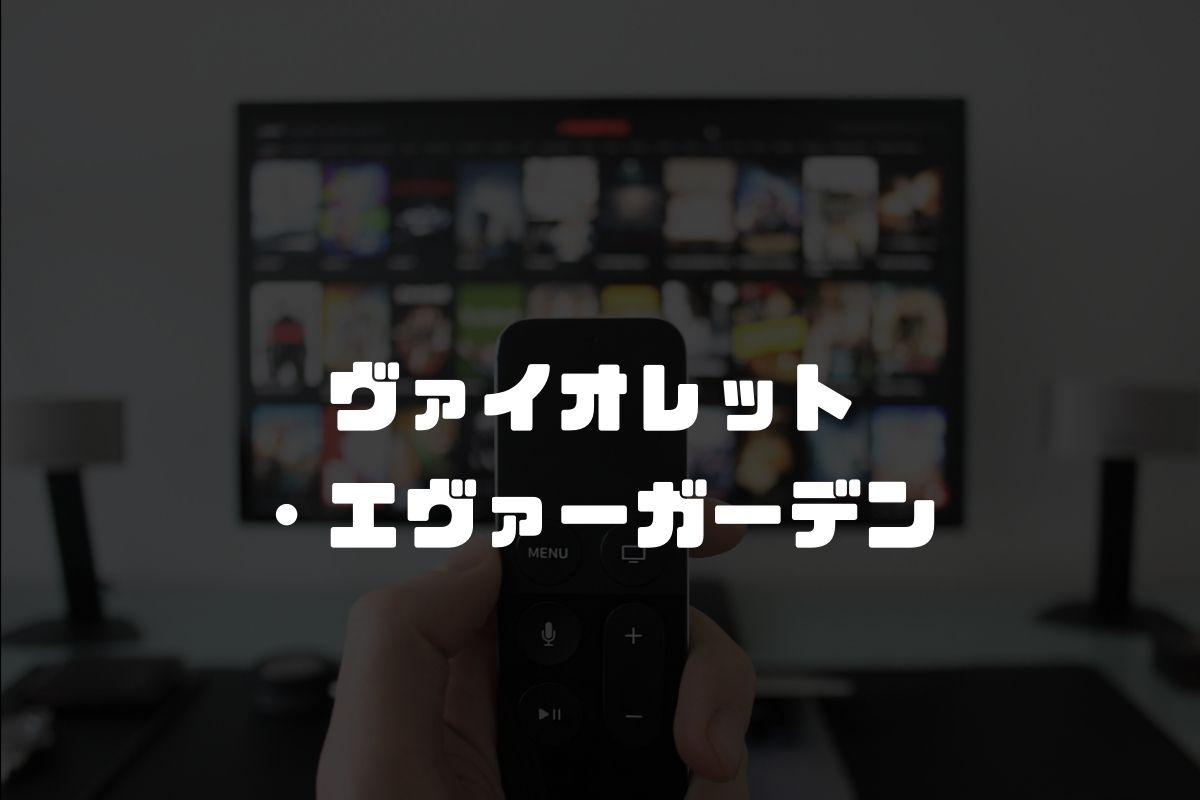 アニメ ヴァイオレット・エヴァーガーデン 続編