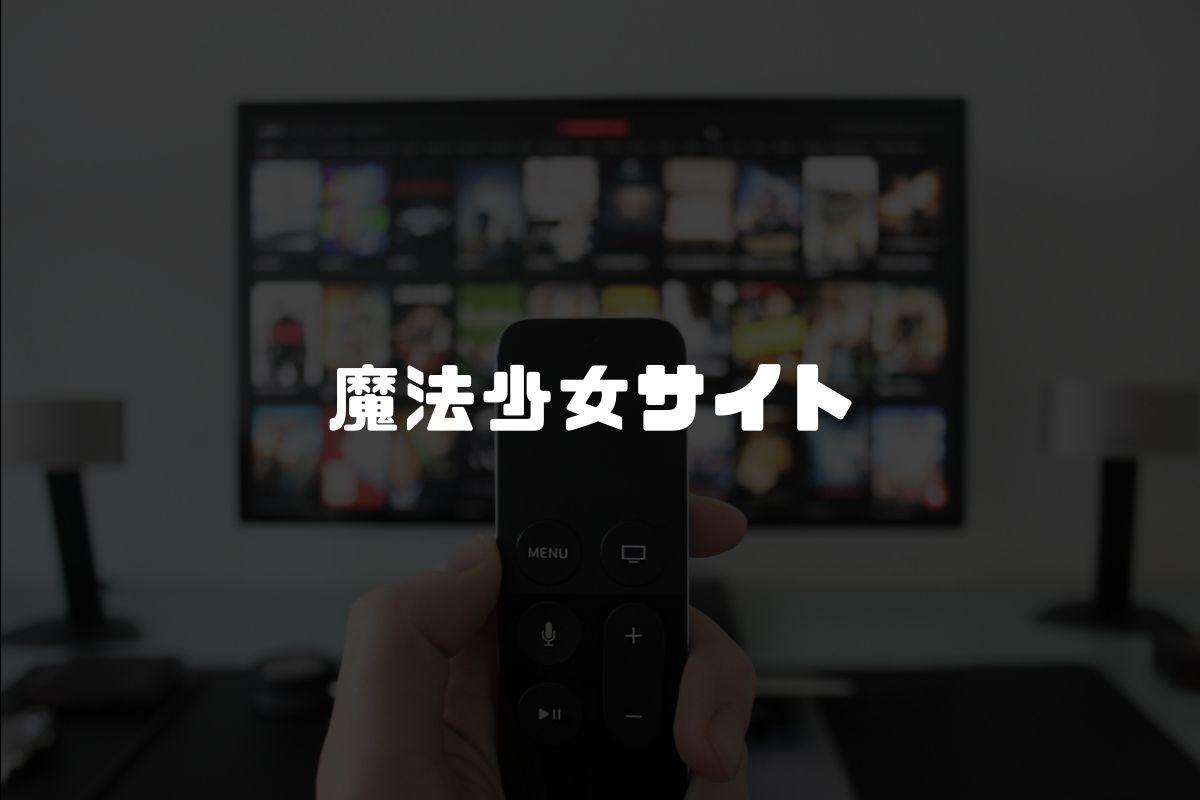 アニメ 魔法少女サイト 続編