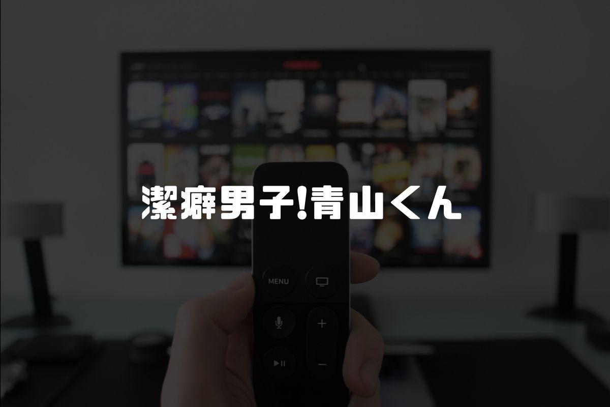 アニメ 潔癖男子!青山くん 続編