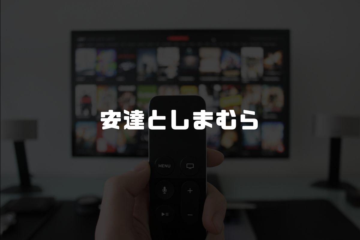 アニメ 安達としまむら 続編