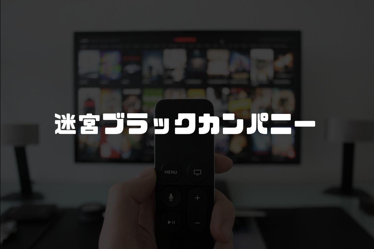 迷宮ブラックカンパニー アニメ化