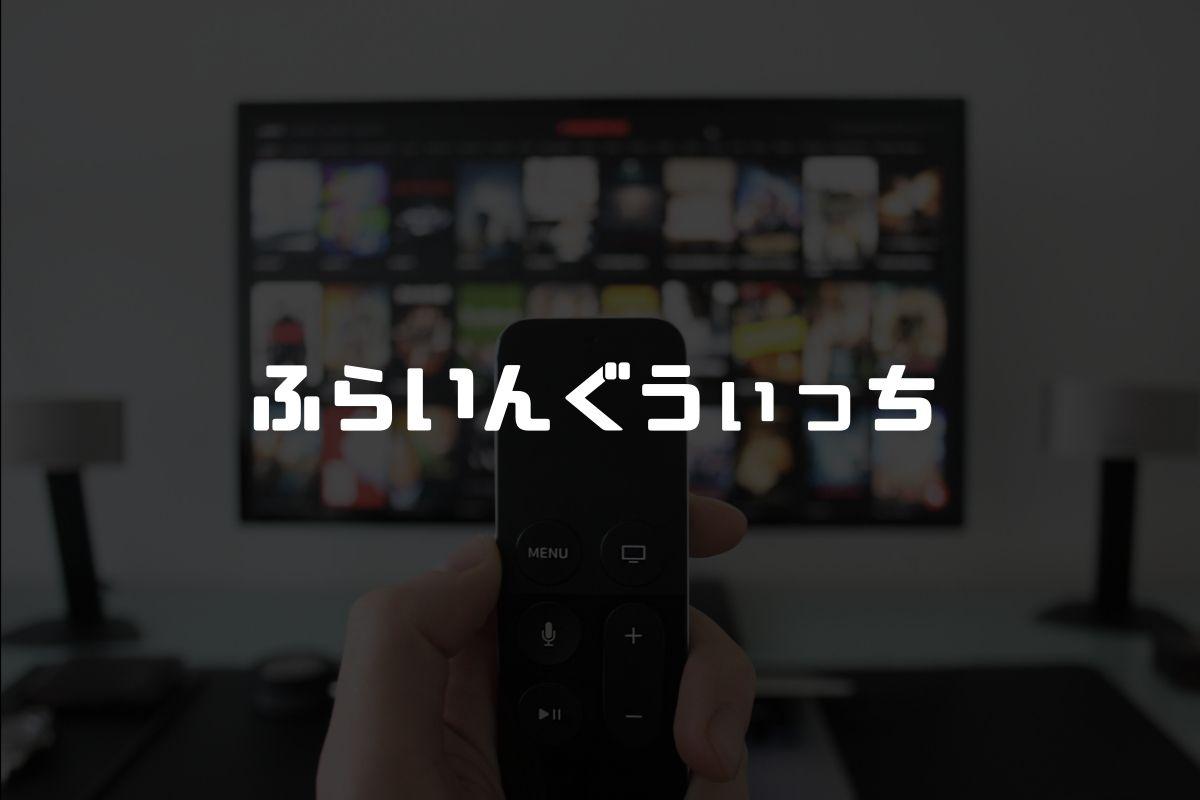 アニメ ふらいんぐうぃっち 続編