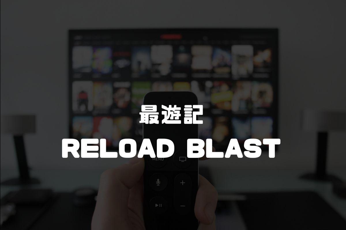 アニメ 最遊記RELOAD BLAST 続編