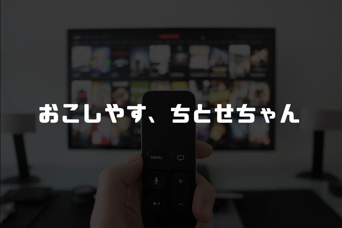 アニメ おこしやす、ちとせちゃん 続編