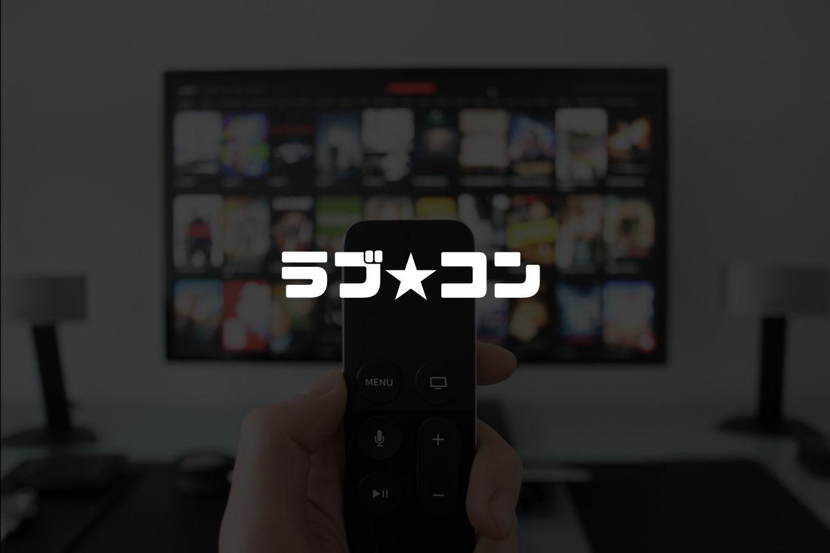 アニメ ラブ★コン 続編