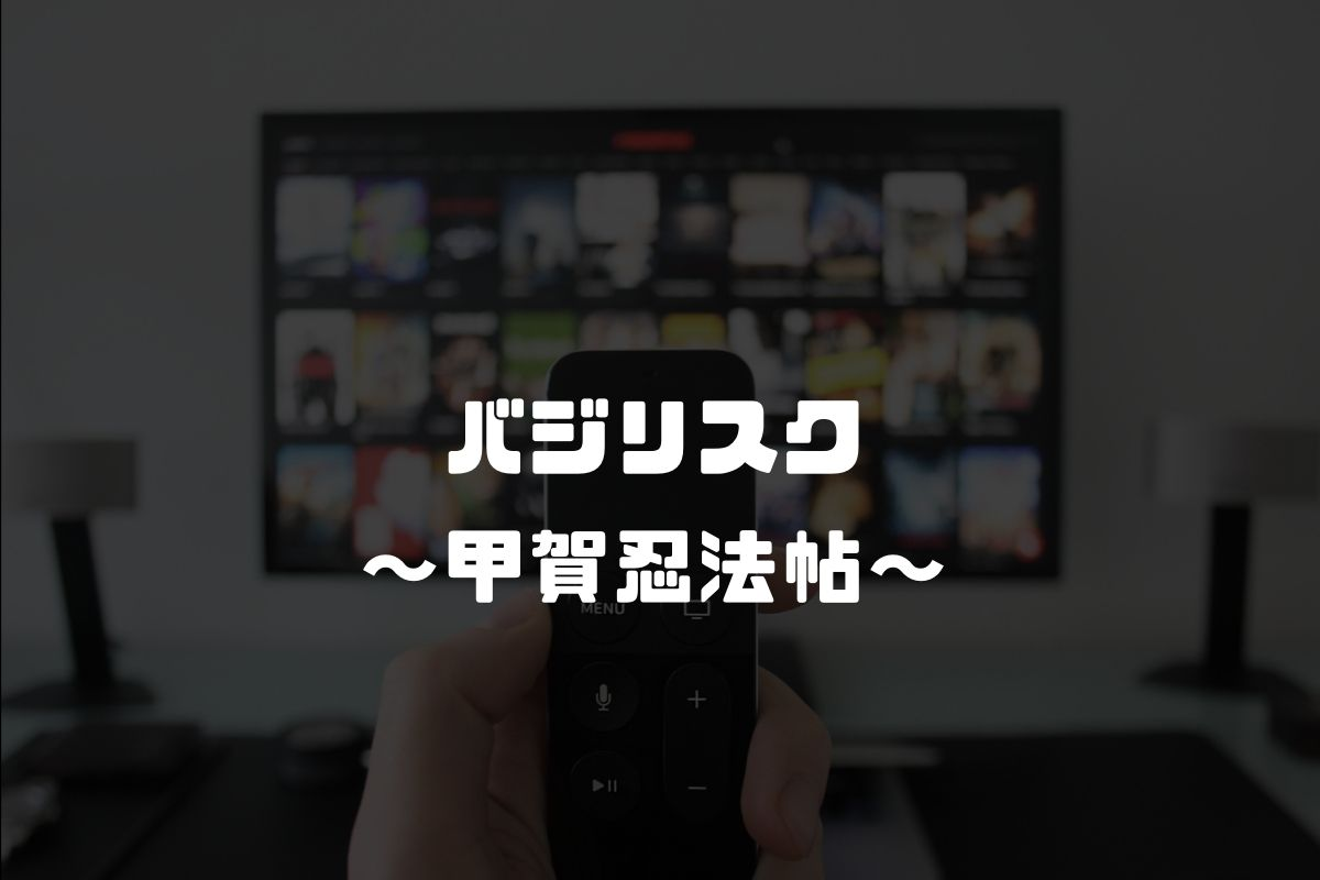 アニメ バジリスク 続編