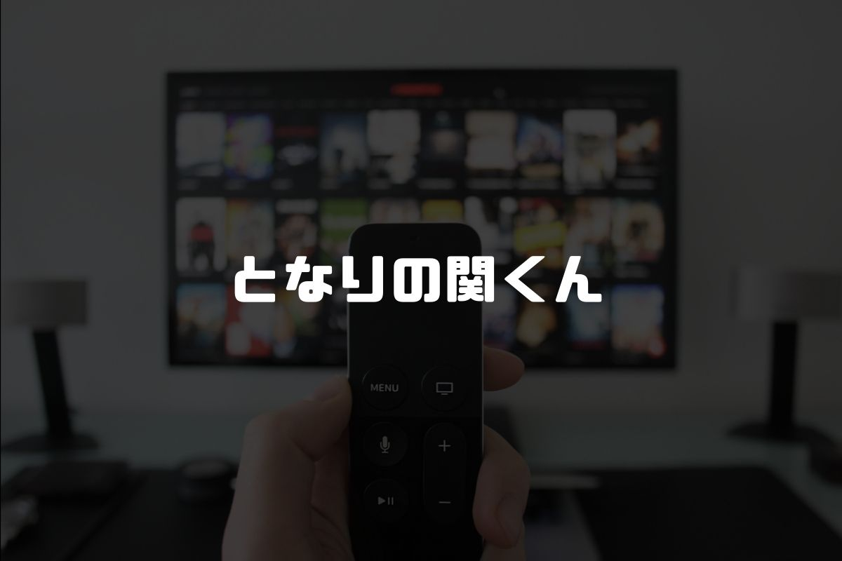 アニメ となりの関くん 続編