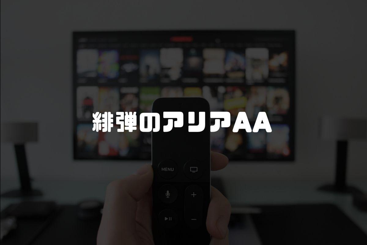 アニメ 緋弾のアリアAA 続編