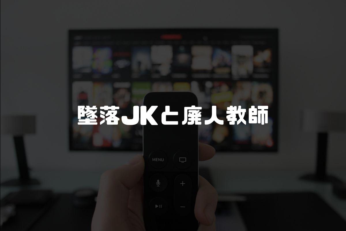 墜落JKと廃人教師 アニメ化