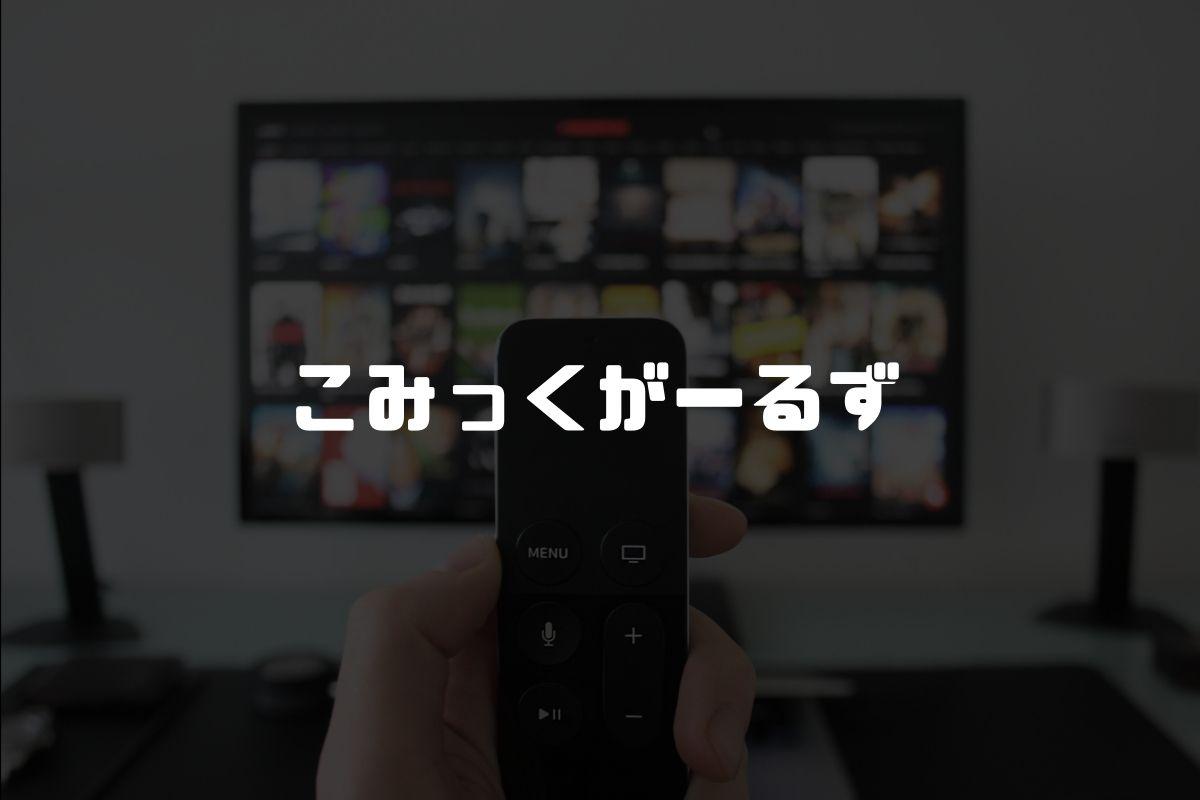 アニメ こみっくがーるず 続編