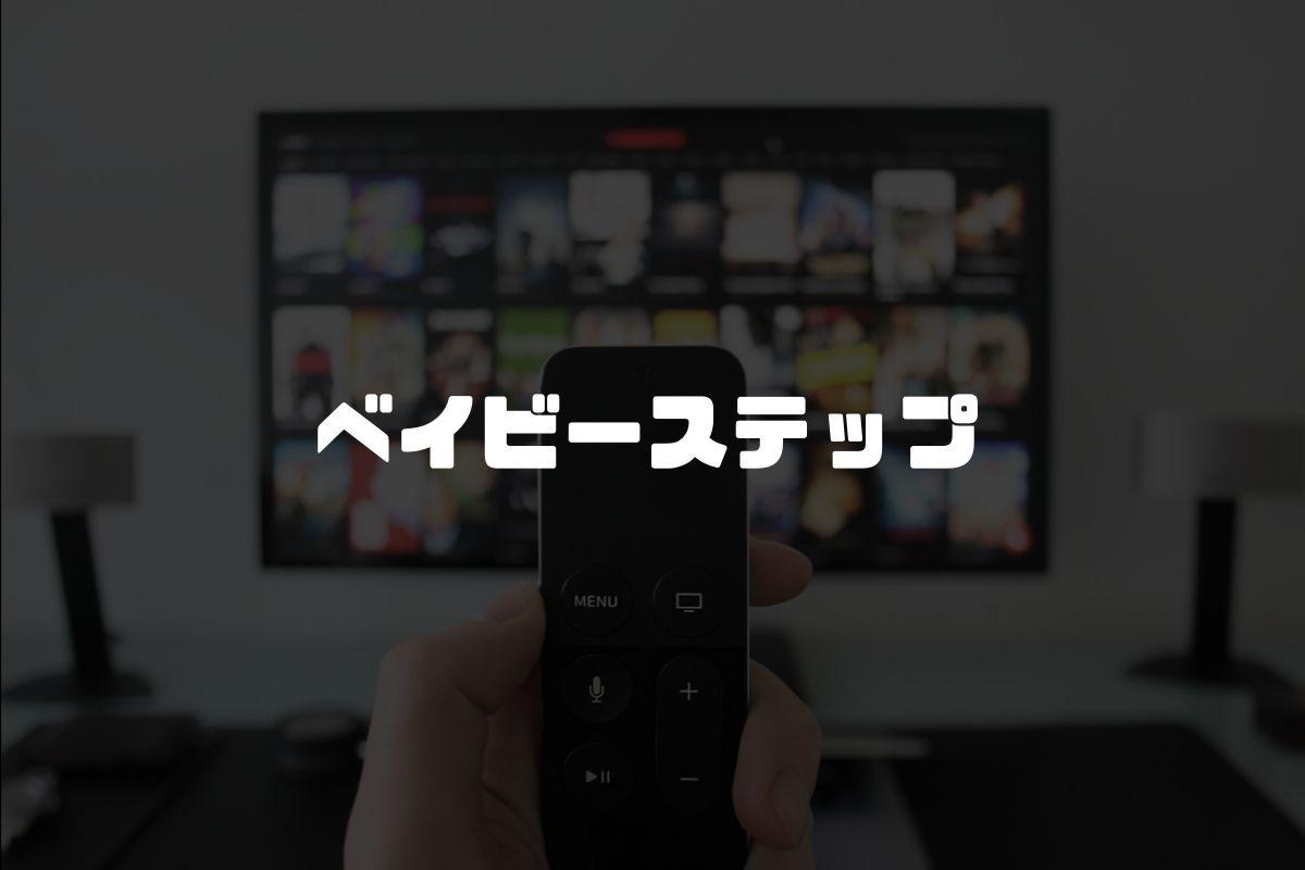 アニメ ベイビーステップ 続編