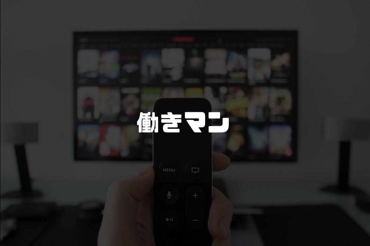 アニメ 働きマン 続編