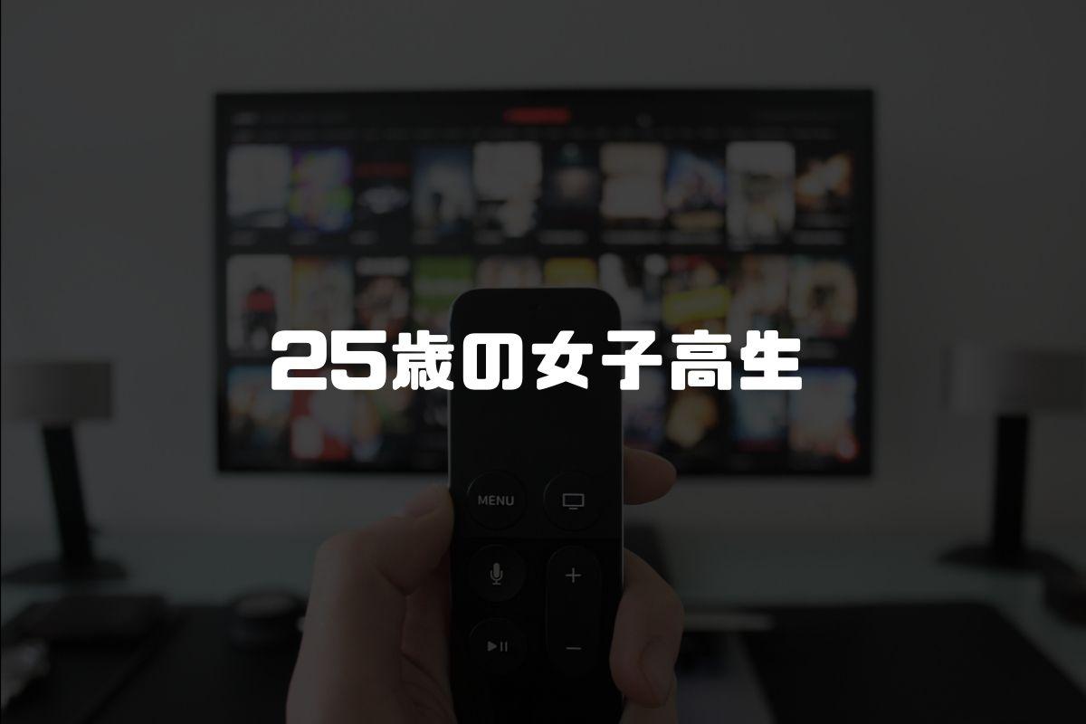 アニメ 25歳の女子高生 続編