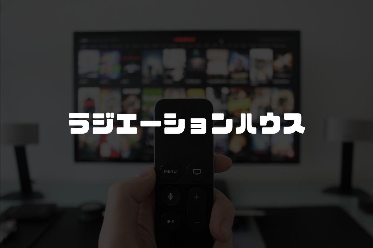 ラジエーションハウス アニメ化