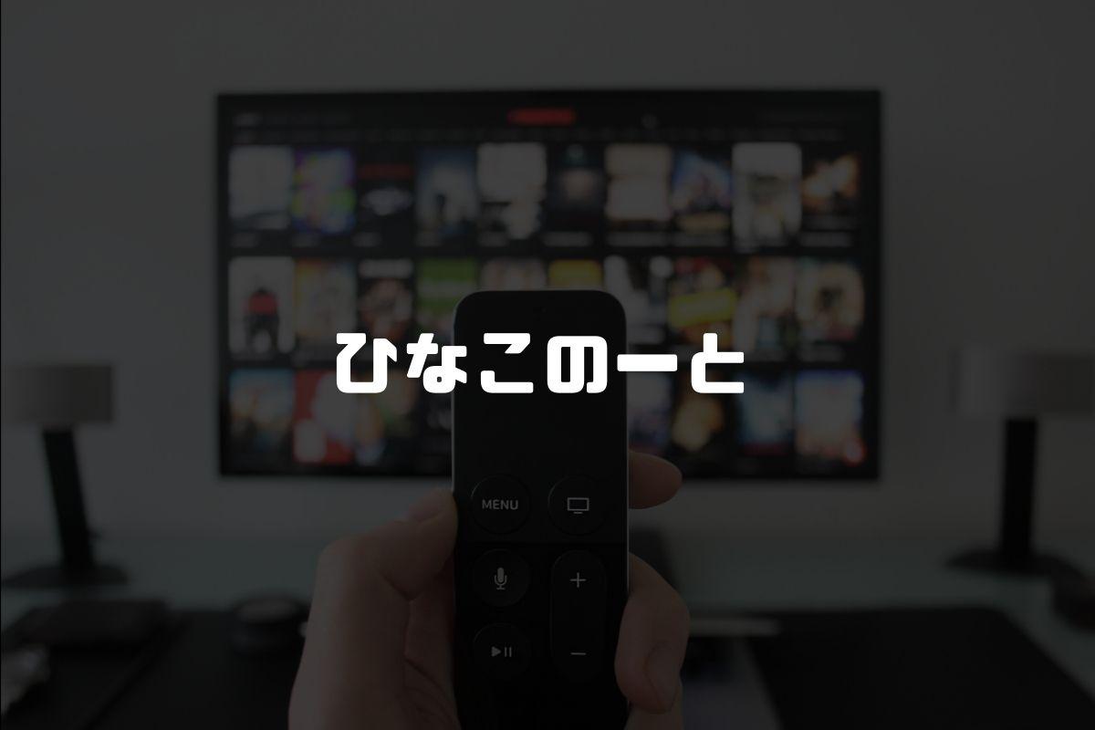 アニメ ひなこのーと 続編