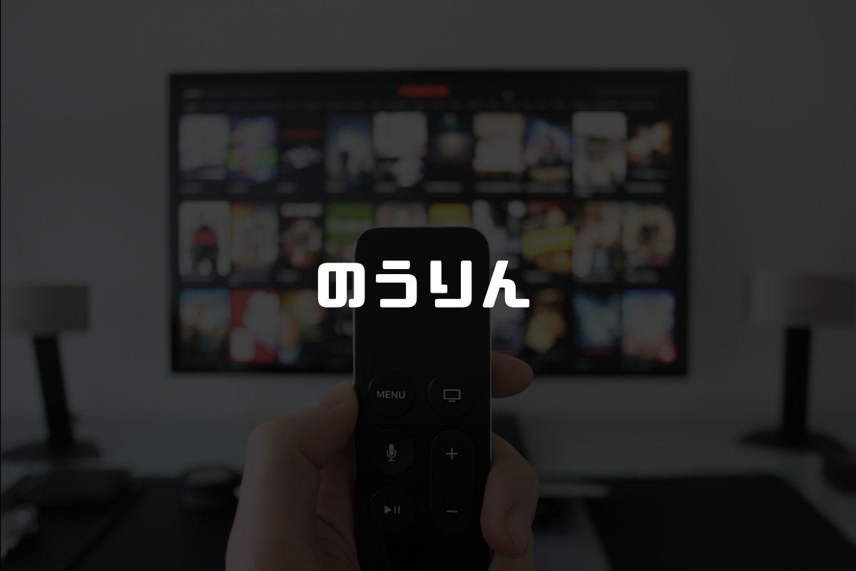 アニメ のうりん 続編