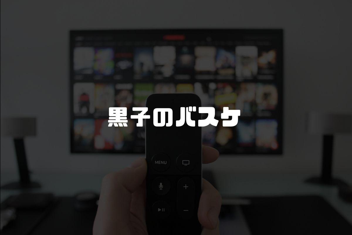 アニメ 黒子のバスケ 続編