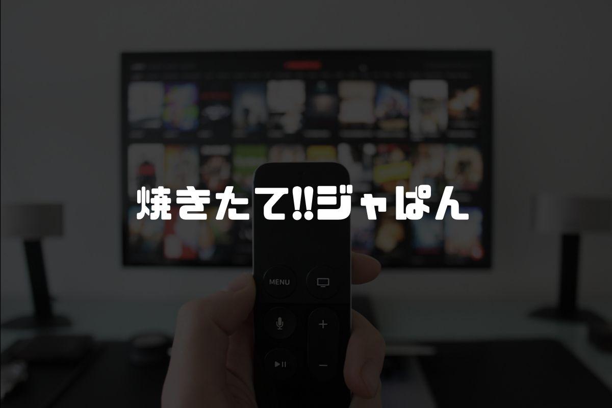 アニメ 焼きたて!!ジャぱん 続編