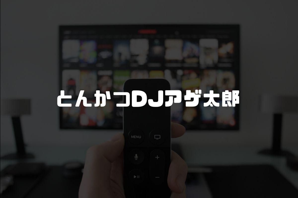 アニメ とんかつDJアゲ太郎 続編