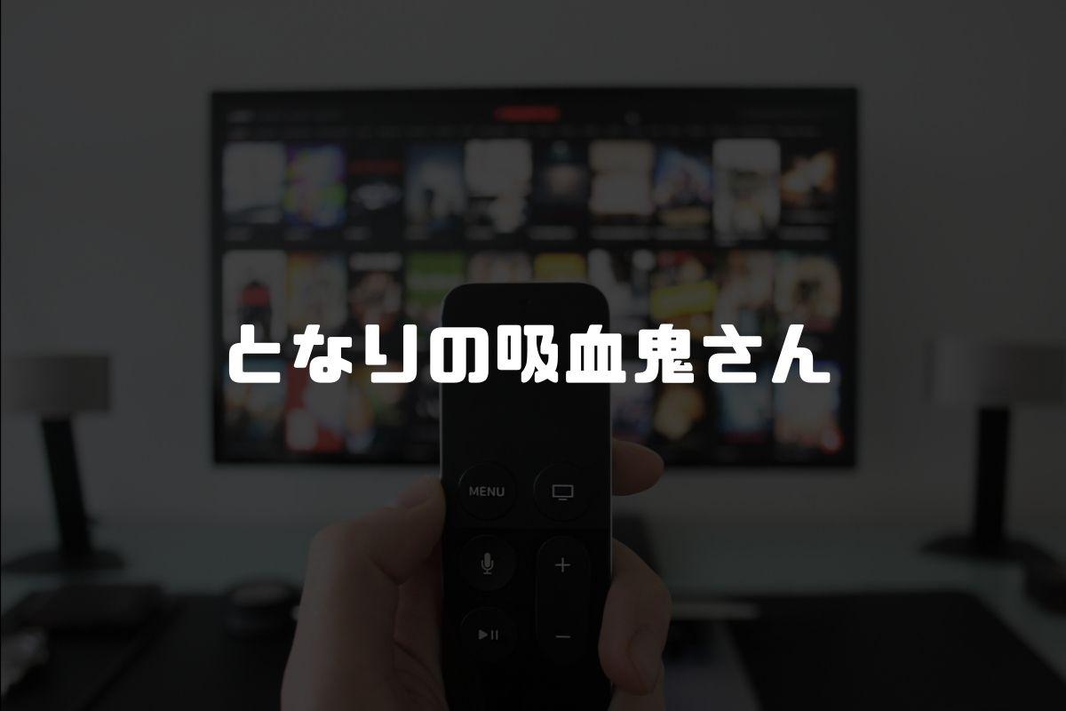 アニメ となりの吸血鬼さん 続編