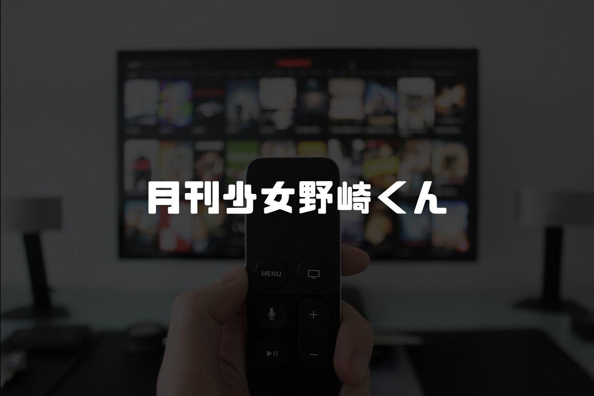 アニメ 月刊少女野崎くん 続編