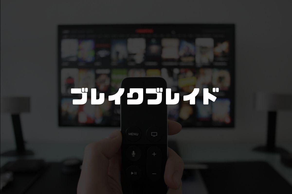 アニメ ブレイクブレイド 続編