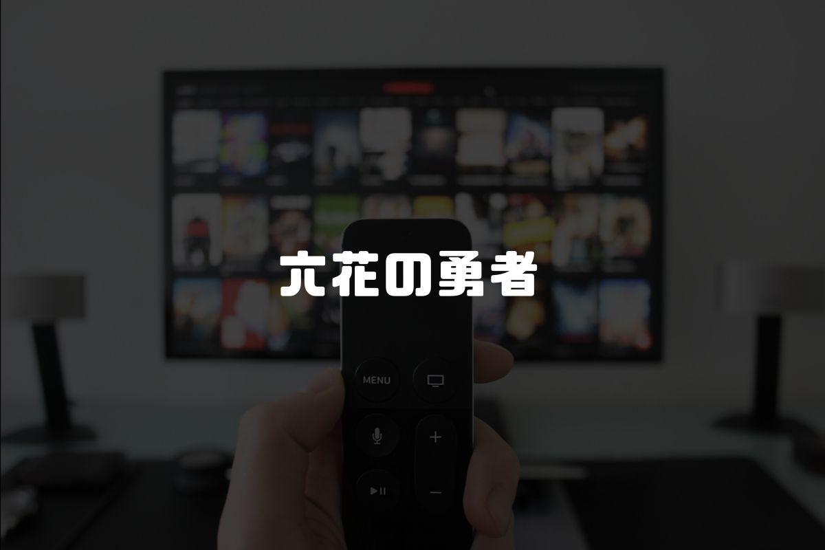 アニメ 六花の勇者 続編