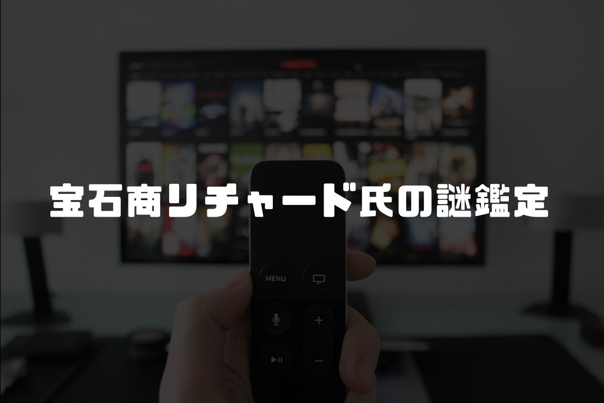 アニメ 宝石商リチャード氏の謎鑑定 続編