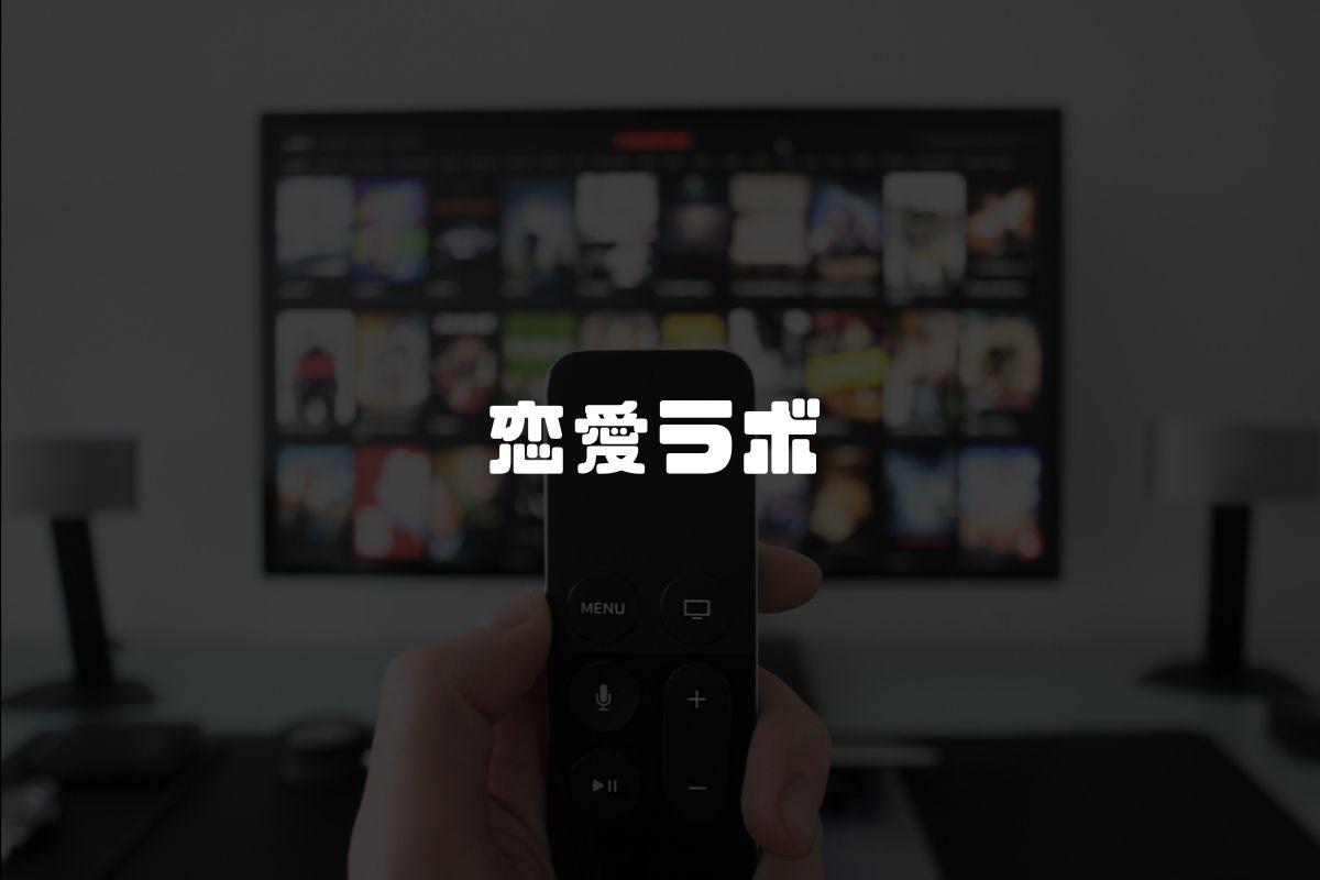 アニメ 恋愛ラボ 続編