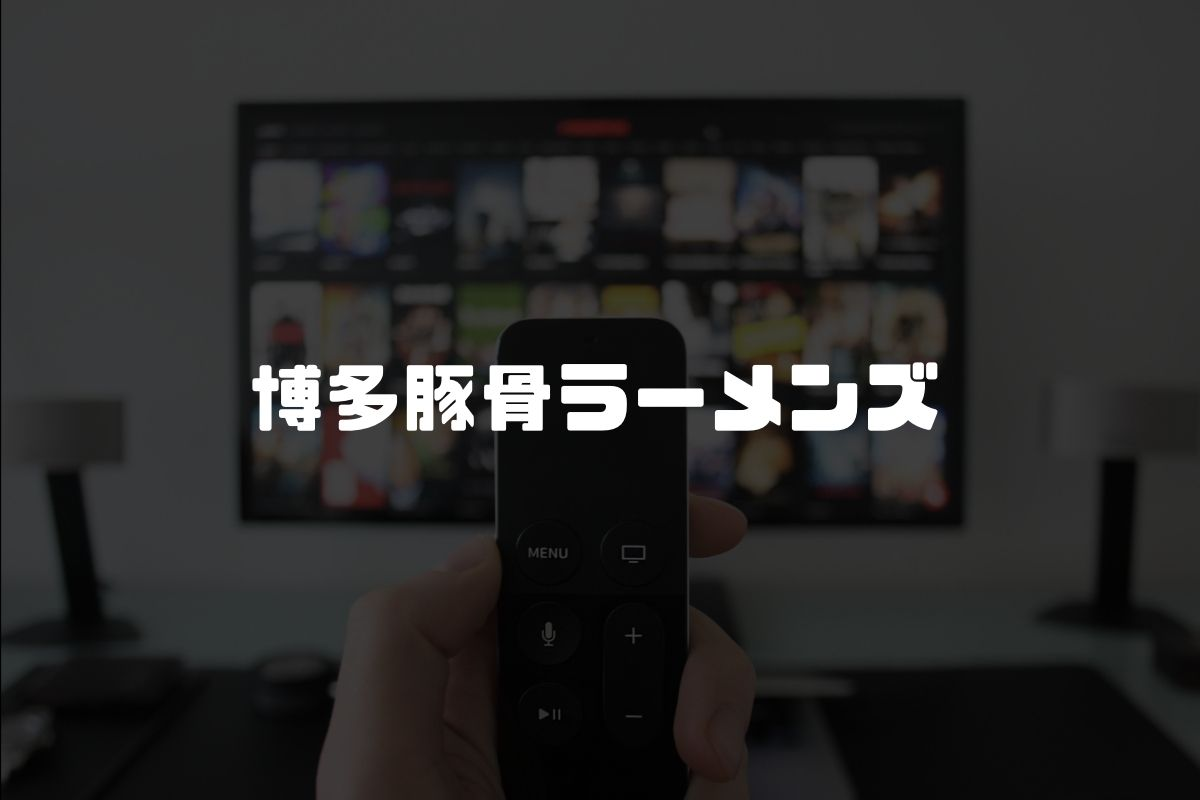 アニメ 博多豚骨ラーメンズ 続編