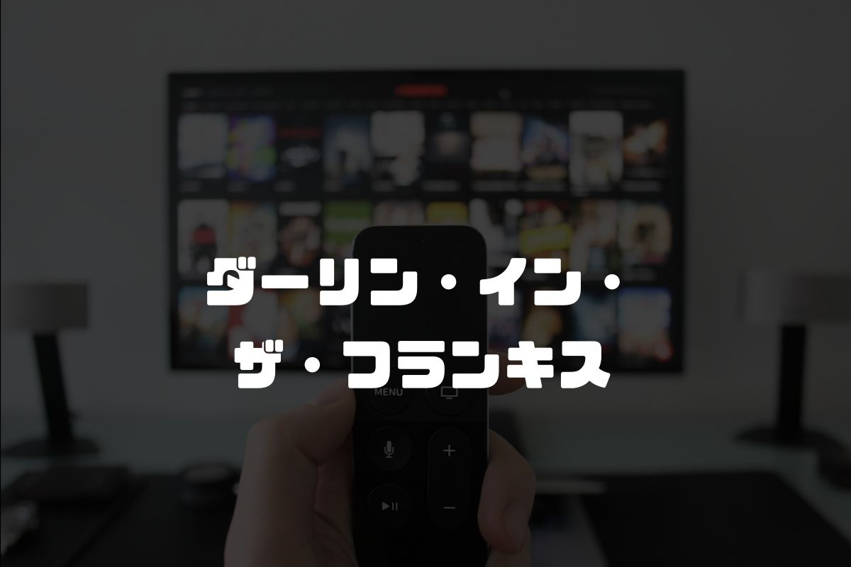 アニメ ダリフラ 続編